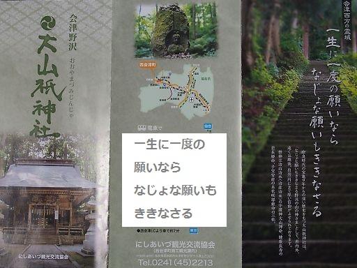 1h-ooyamazumi555.jpg