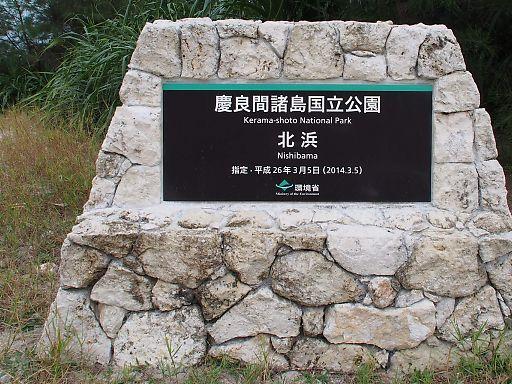 201a-nishibama165.jpg
