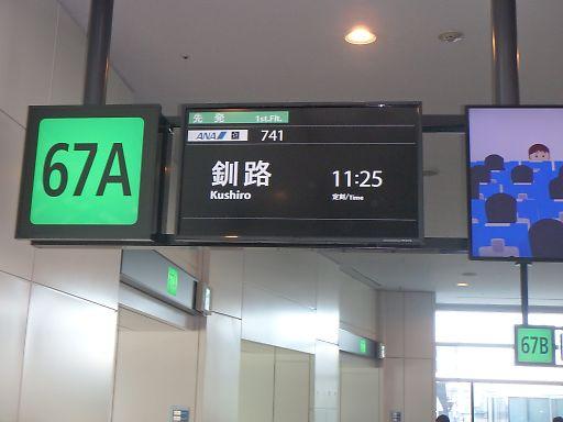 316d-haneda616.jpg