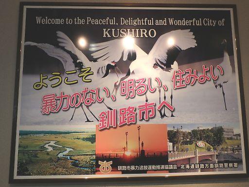 316j-kushiro656.jpg