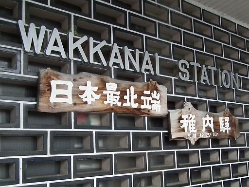 318f-wakkanai649.jpg