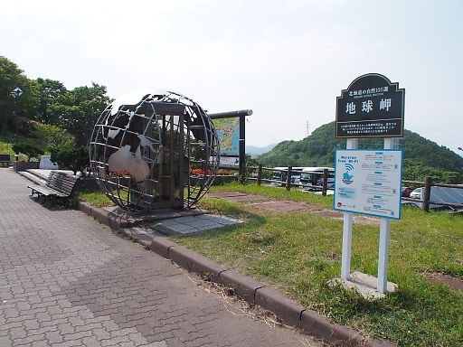 a-chikyu689.jpg
